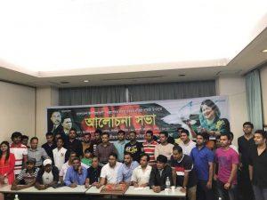 বাংলাদেশ জাতীয়তাবাদী স্বেচ্ছাসেবক দল জাপান শাখা